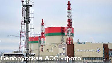 От идеи до воплощения: Белорусская АЭС в Островце - в фотографиях БЕЛТА