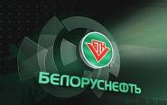 """""""Белоруснефть"""" наращивает ресурсную базу углеводородов на лицензионных участках в России"""