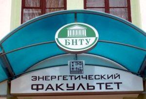Будущие белорусские специалисты-атомщики убедились в высоком уровне безопасности на российских АЭС<br />