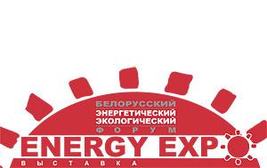 В Минске начинает работу XVIII Белорусский энергетический и экологический форум<br />