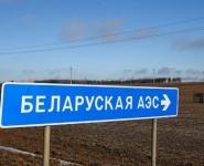 Беларусь сотрудничала с миссией IRRS открыто и прозрачно - МАГАТЭ