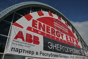 Более 320 предприятий из 15 стран будут представлены на выставке EnergyExpo-2014 в Минске