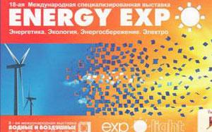 Влияние энергетики на экономическую безопасность рассмотрят на конгрессе в Минске<br />