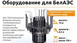 Оборудование для БелАЭС<br />