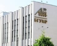 БГУИР будет готовить IT-специалистов для МВД и Госпогранкомитета