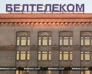 """""""Белтелеком"""" предложит белорусам переселиться в """"умные дома"""""""