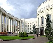 НАН разработает стратегию развития экономики Беларуси до 2030 года