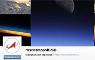 Космическая еда появилась на странице Роскосмос в Instagram