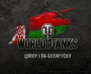 Игра World of Tanks заговорила по-белорусски