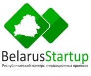 Финал конкурса инновационных проектов Belarus Startup пройдет в конце апреля в Минске