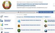 В Беларуси через единый портал уже оказывают более 260 электронных услуг<br />