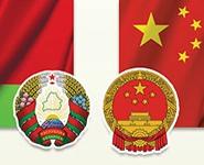 Презентации Китайско-белорусского индустриального парка пройдут в Харбине и Гуанчжоу<br />