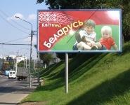 Цифровые и энергосберегающие технологии будут активно использовать при размещении рекламы в Минске