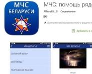 """Обновленная версия мобильного приложения """"МЧС Беларуси: Помощь рядом"""" выпущена для Android"""