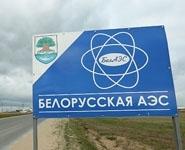 Лукашенко приглашает международных партнеров посетить БелАЭС и убедиться в ее безопасности