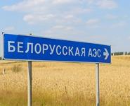РЕПОРТАЖ: Атом в 3D и наяву: как первая белорусская АЭС становится реальностью