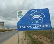 Комплексная проверка началась на Белорусской АЭС